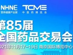 2021药展|2021秋季药交会|南京药博会——带你一起领略关于中医药的那些事
