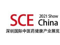 2021中国(深圳)中医药健康产业展览会