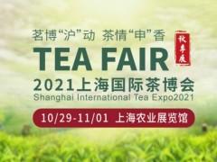 2021上海国际茶业博览会秋季展 邀请函