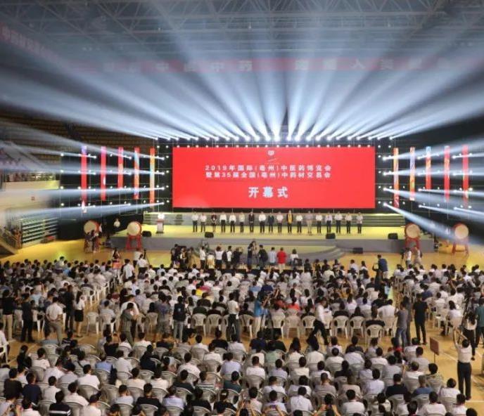 2021亳州中医药博览会1